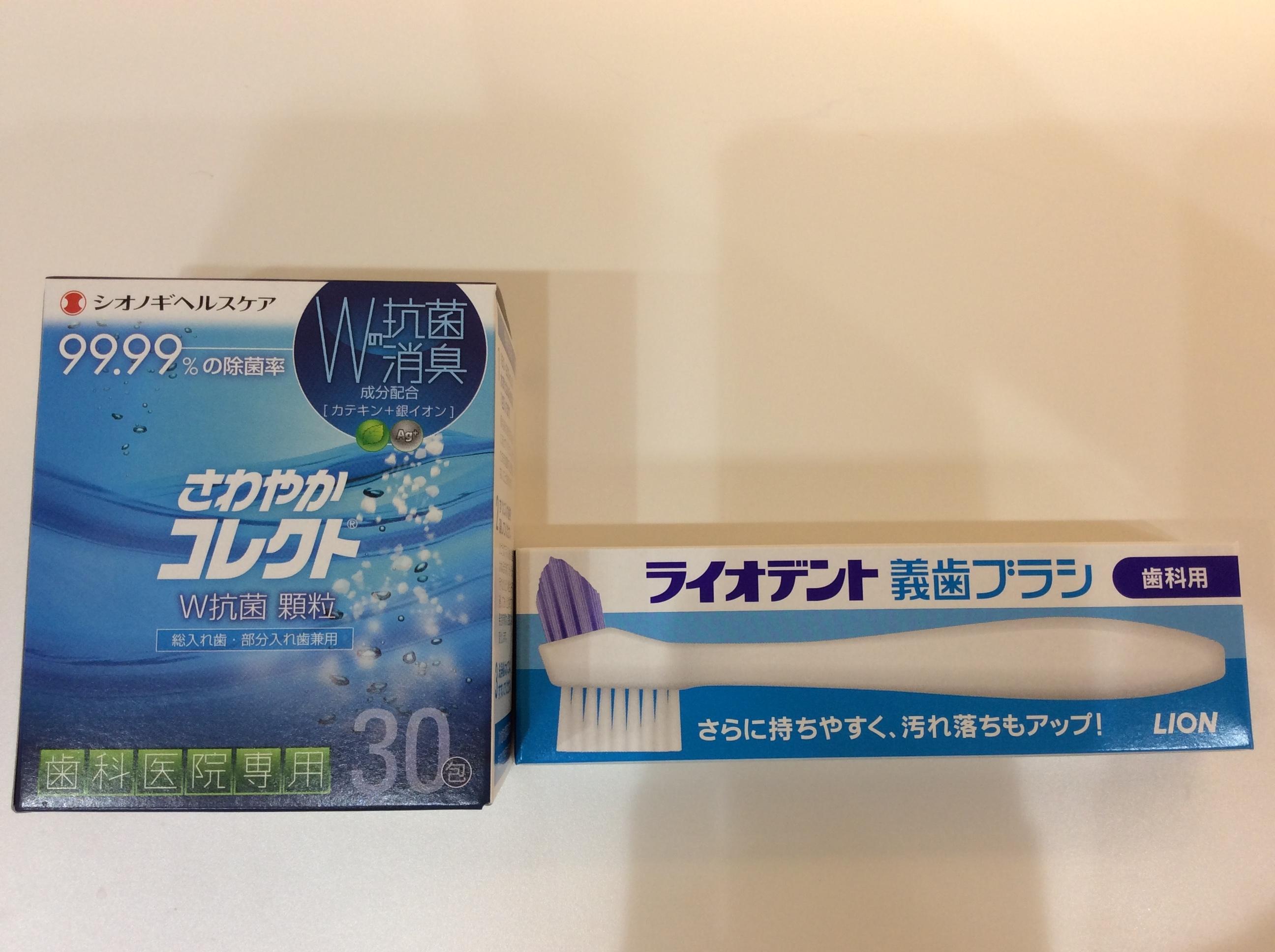 義歯の清掃